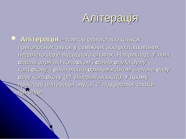 Алітерація Алітерація – повтор одного або кількох приголосних звуків у суміжн...