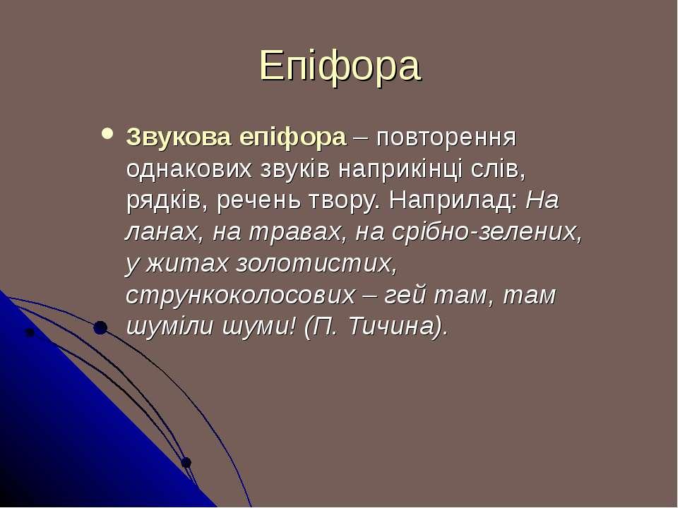 Епіфора Звукова епіфора – повторення однакових звуків наприкінці слів, рядків...