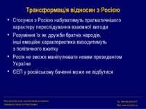 Трансформація відносин з Росією Стосунки з Росією набуватимуть прагматичнішог...