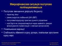 Макрофінансова ситуація поступово поліпшуватиметься Поступове зменшення дефіц...