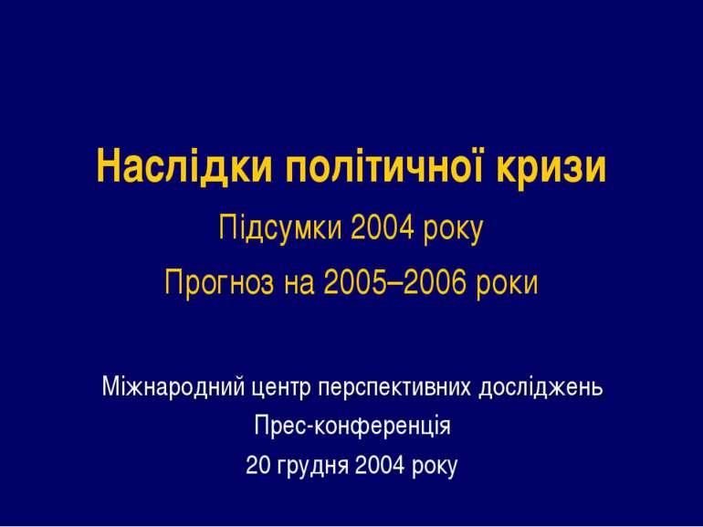 Наслідки політичної кризи Підсумки 2004 року Прогноз на 2005–2006 роки Міжнар...