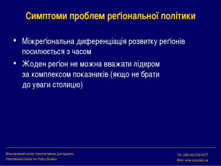 Симптоми проблем реґіональної політики Міжреґіональна диференціація розвитку ...