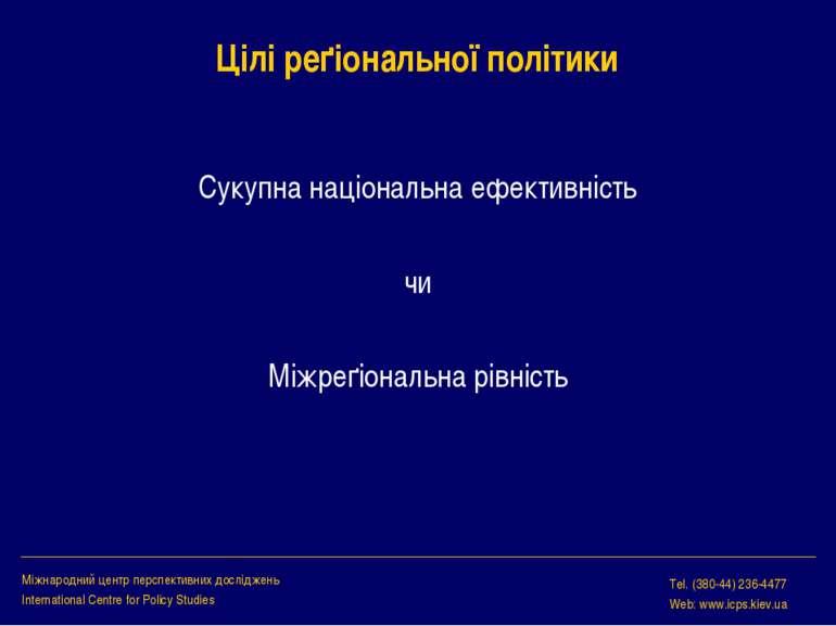 Сукупна національна ефективність чи Міжреґіональна рівність Цілі реґіональної...