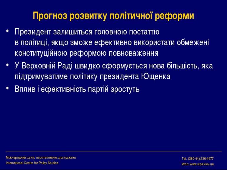 Прогноз розвитку політичної реформи Президент залишиться головною постаттю в ...