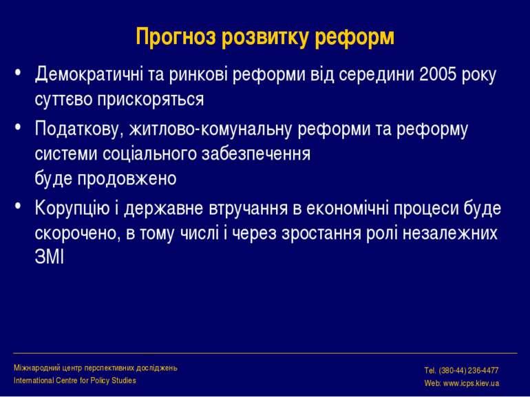 Прогноз розвитку реформ Демократичні та ринкові реформи від середини 2005 рок...