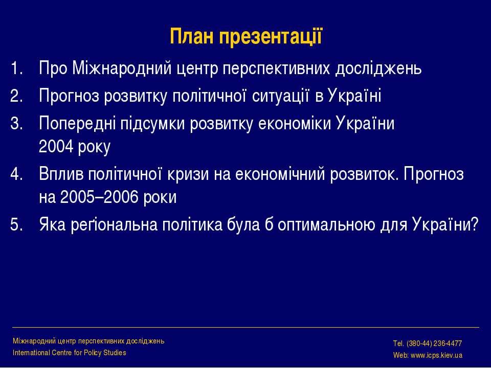 План презентації Про Міжнародний центр перспективних досліджень Прогноз розви...