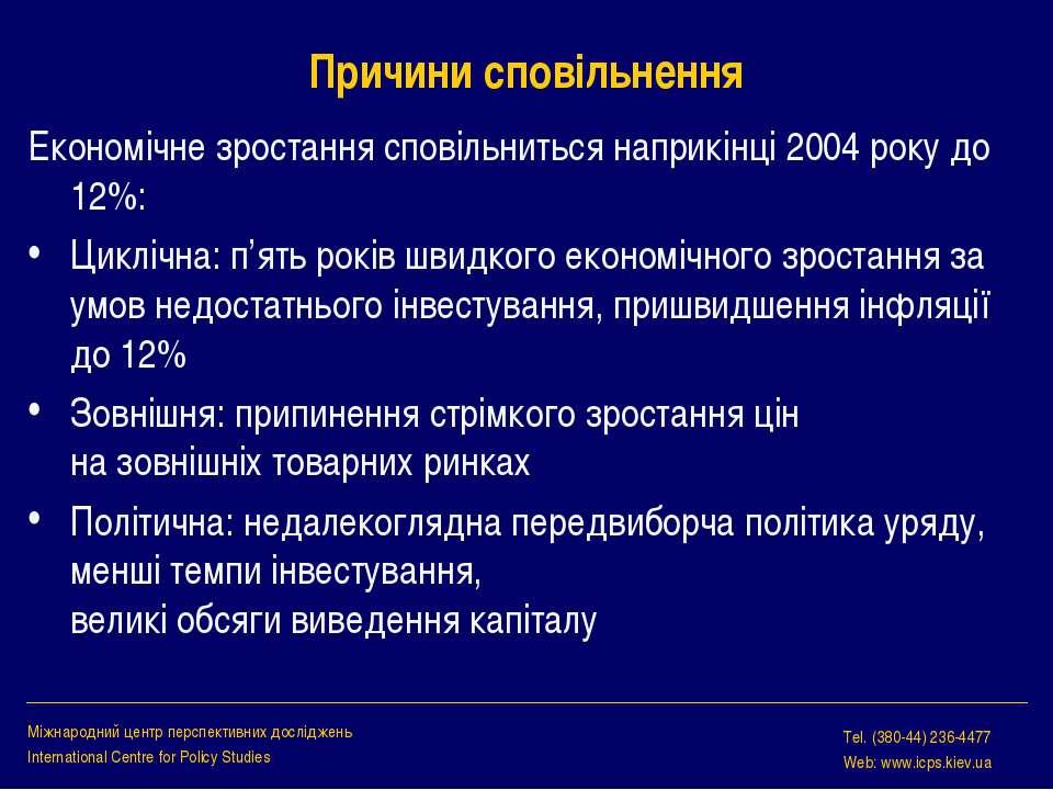 Причини сповільнення Економічне зростання сповільниться наприкінці 2004 року ...