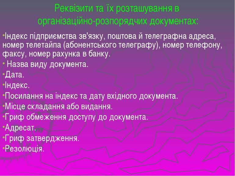 Реквізити та їх розташування в організаційно-розпорядчих документах: Індекс п...