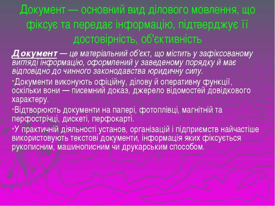 Документ — основний вид ділового мовлення, що фіксує та передає інформацію, п...