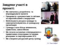 Завдяки участі в проекті: Ми навчились розробляти та впроваджувати проекти Пр...