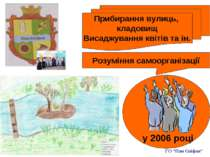у 2006 році Розуміння самоорганізації Прибирання вулиць, кладовищ Висаджуванн...