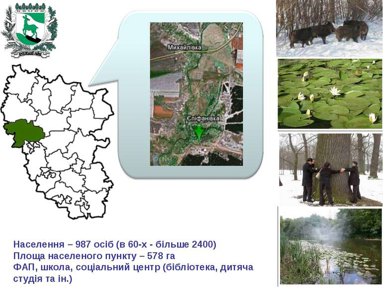 Населення – 987 осіб (в 60-х - більше 2400) Площа населеного пункту – 578 га ...