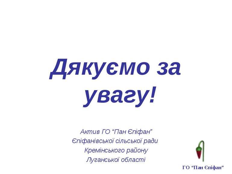 """Дякуємо за увагу! Актив ГО """"Пан Єпіфан"""" Єпіфанівської сільської ради Кремінсь..."""