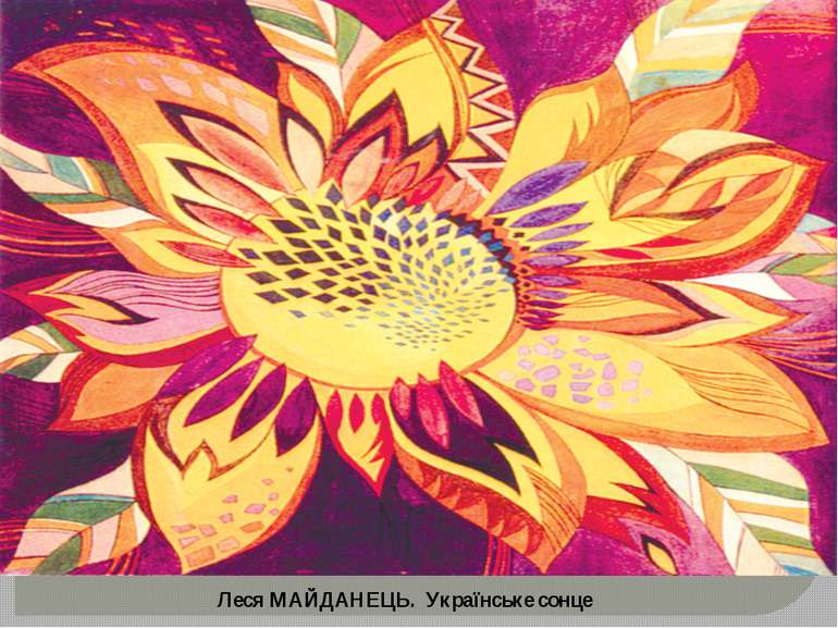 Леся МАЙДАНЕЦЬ. Українське сонце