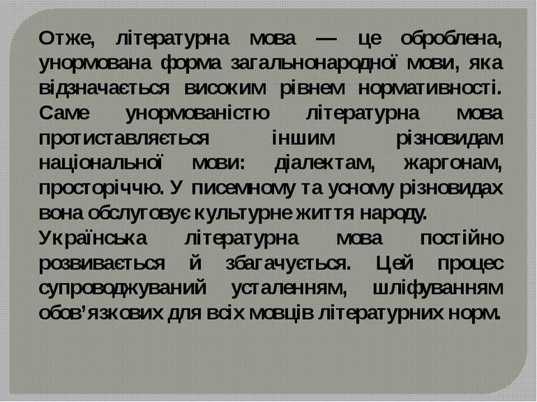 Отже, літературна мова — це оброблена, унормована форма загальнонародної мови...