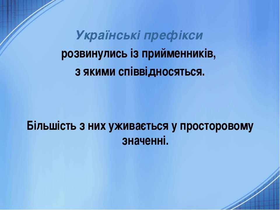 Українські префікси розвинулись із прийменників, з якими співвідносяться. Біл...