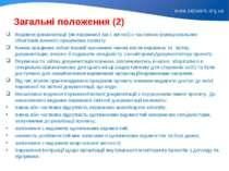 Загальні положення (2) Ведення документації (як первинної так і звітної) є ча...