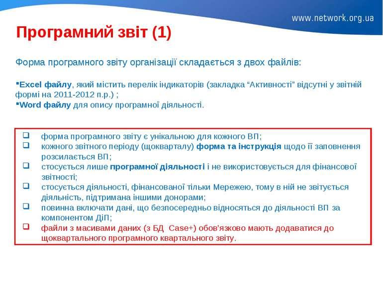 Програмний звіт (1) форма програмного звіту є унікальною для кожного ВП; кожн...
