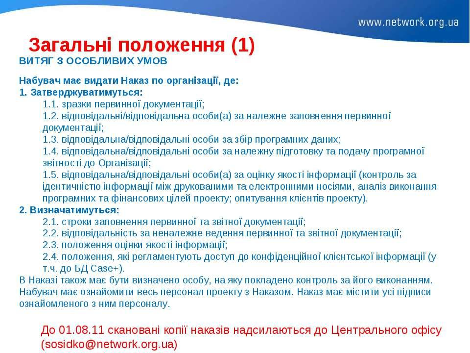 Загальні положення (1) ВИТЯГ З ОСОБЛИВИХ УМОВ Набувач має видати Наказ по орг...