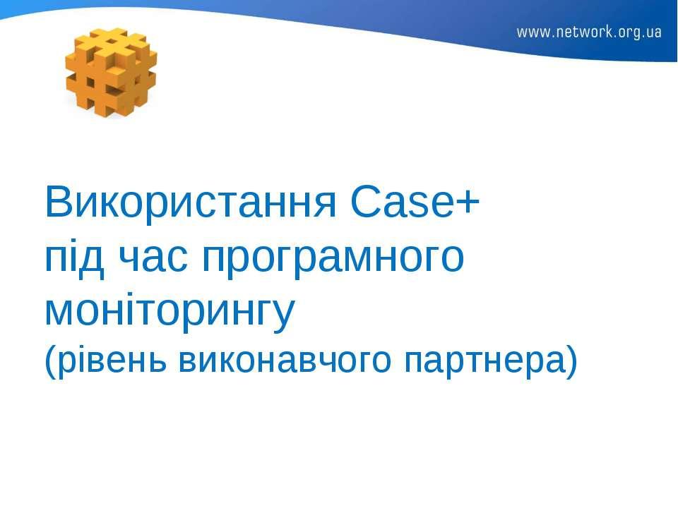 Використання Case+ під час програмного моніторингу (рівень виконавчого партнера)