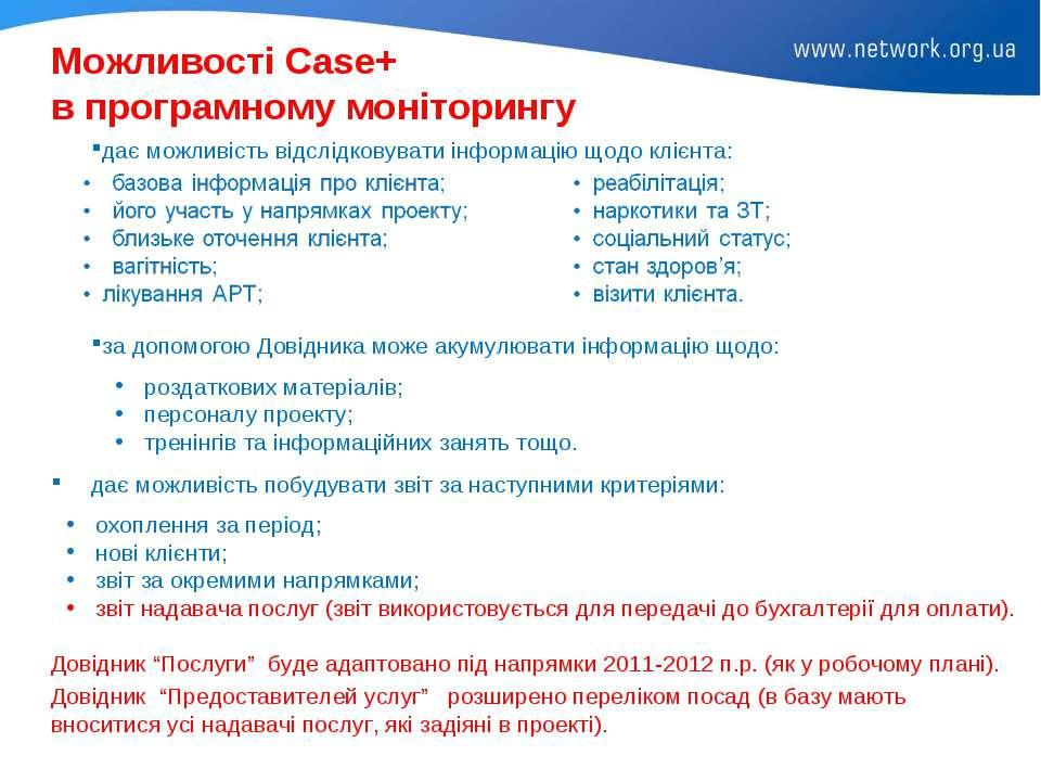 Можливості Case+ в програмному моніторингу дає можливість відслідковувати інф...