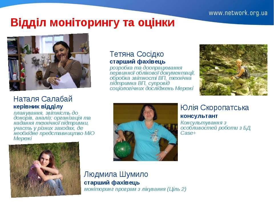 Відділ моніторингу та оцінки Наталя Салабай керівник відділу планування, звіт...