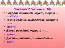 Завдання 2 (зошит, с. 16). Червоні, соковиті, круглі, терпкі —… ягоди. Темно-...