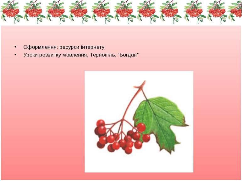 """Оформлення: ресурси інтернету Уроки розвитку мовлення, Тернопіль, """"Богдан"""""""