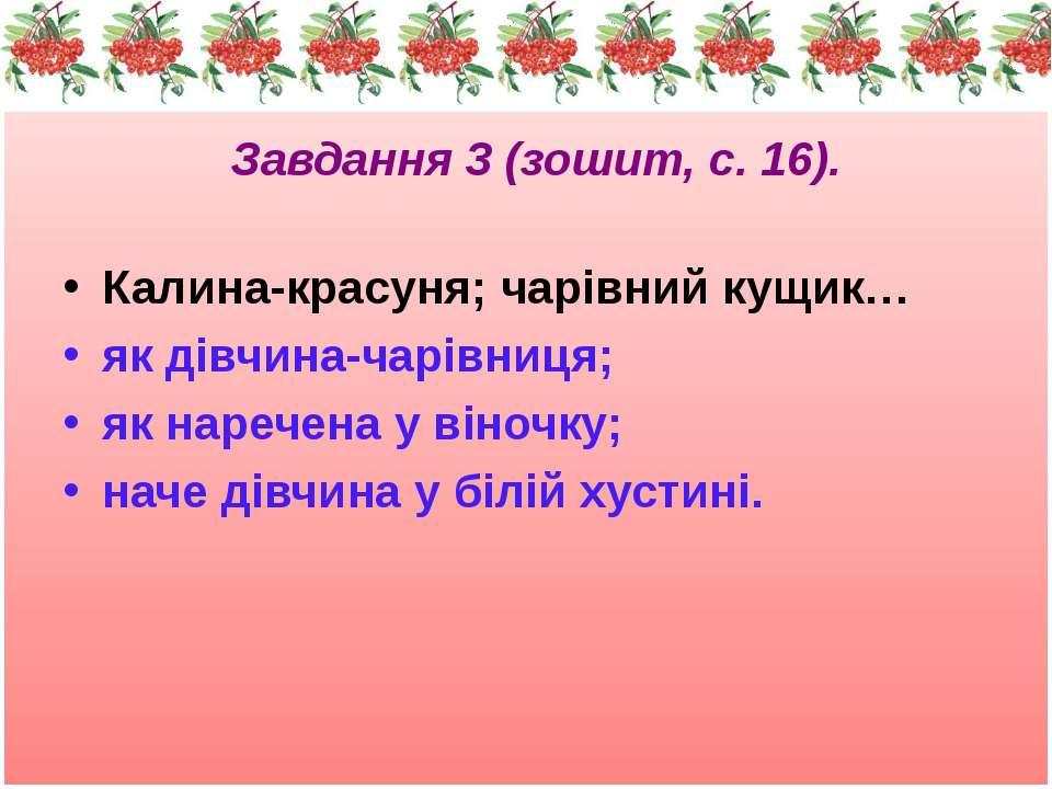 Завдання 3 (зошит, с. 16). Калина-красуня; чарівний кущик… як дівчина-чарівни...