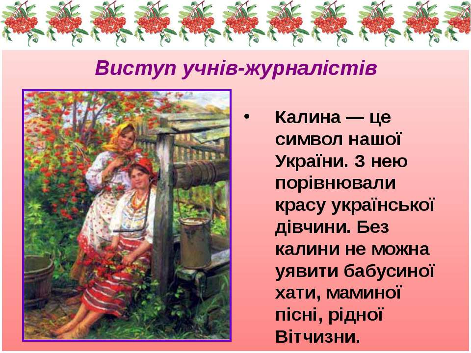 Виступ учнів-журналістів Калина — це символ нашої України. З нею порівнювали ...