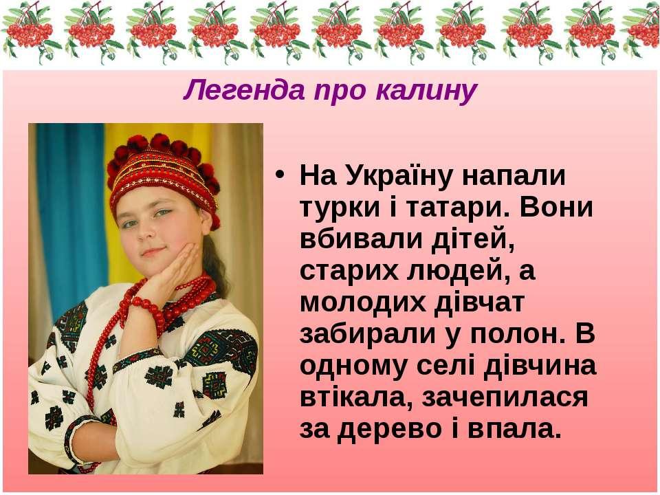 Легенда про калину На Україну напали турки і татари. Вони вбивали дітей, стар...
