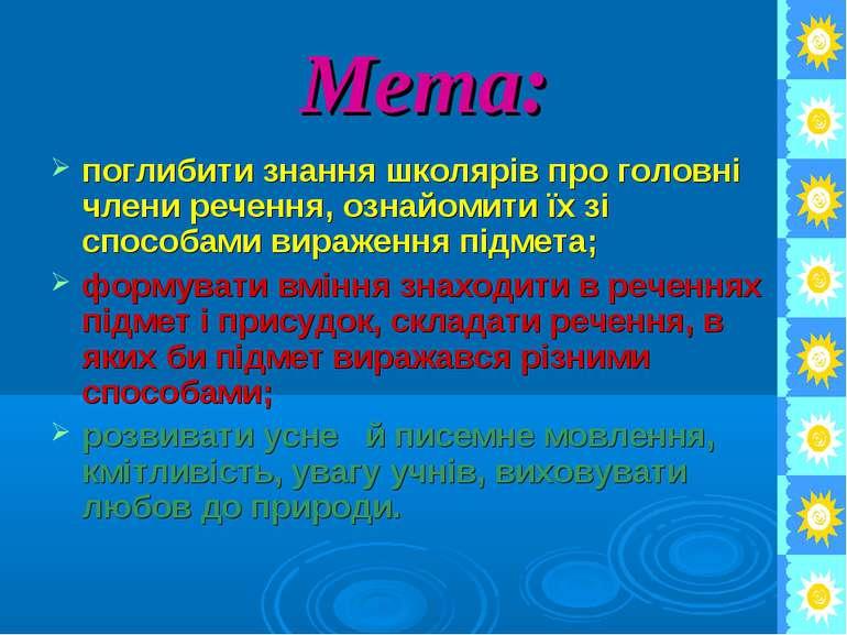 Мета: поглибити знання школярів про головні члени речення, ознайомити їх зі с...