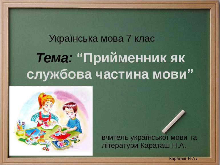 "Тема: ""Прийменник як службова частина мови"" Караташ Н.А. Українська мова 7 кл..."