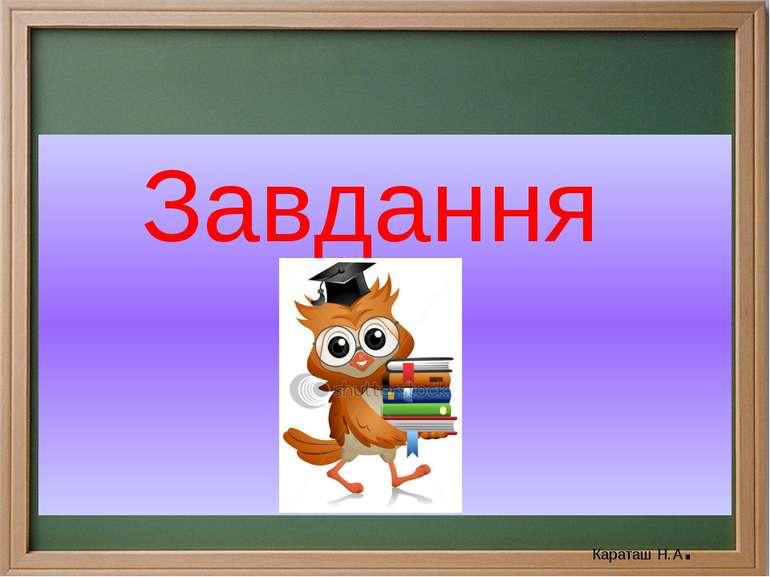 Завдання Караташ Н.А.