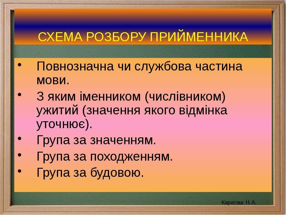 СХЕМА РОЗБОРУ ПРИЙМЕННИКА Повнозначна чи службова частина мови. З яким іменни...