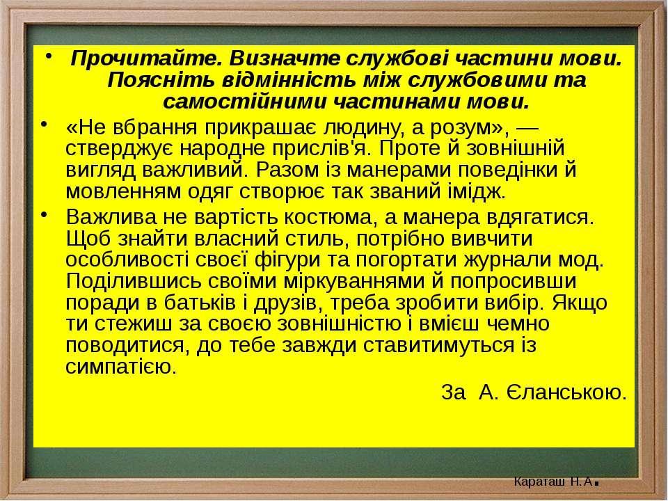 Прочитайте. Визначте службові частини мови. Поясніть відмінність між службови...