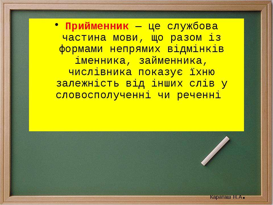 Прийменник — це службова частина мови, що разом із формами непрямих відмінків...