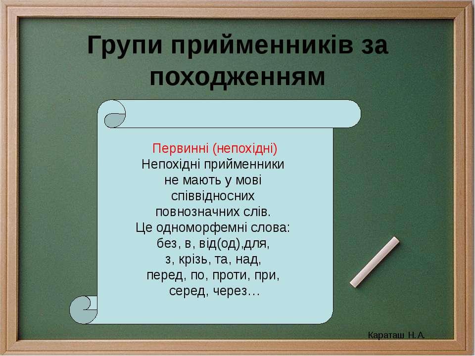 Групи прийменників за походженням Первинні (непохідні) Непохідні прийменники ...