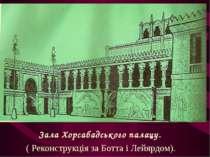 Зала Хорсабадського палацу. ( Реконструкція за Ботта і Лейярдом).