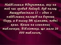 Найбільшим відкриттям, яке на той час зробив Лейярд, був палац Ашшурбаніпала ...
