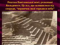 Рештки Вавілонської вежі, розкопані Кольдевеєм. Це все, що залишилося від спо...