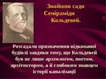 Знайшов сади Семіраміди Кольдевей. Розгадали призначення відкопаної будівлі з...