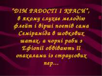 """""""ДІМ РАДОСТІ І КРАСИ"""", в якому слухає мелодію флейт і вірші поетів сама Семір..."""