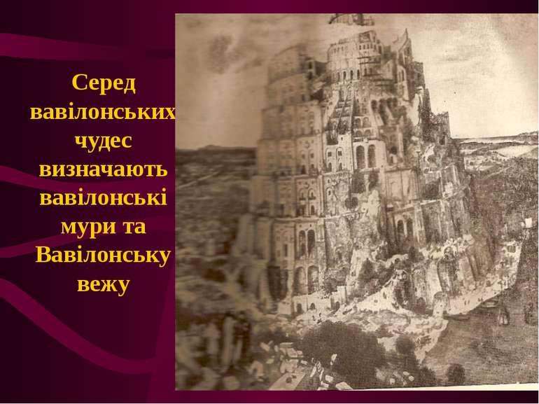 Серед вавілонських чудес визначають вавілонські мури та Вавілонську вежу