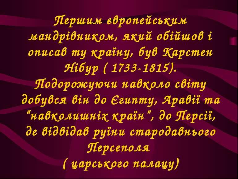 Першим європейським мандрівником, який обійшов і описав ту країну, був Карсте...