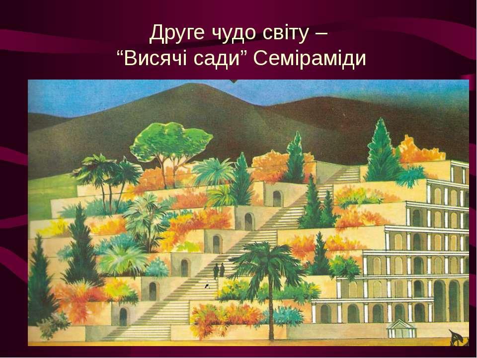 """Друге чудо світу – """"Висячі сади"""" Семіраміди"""