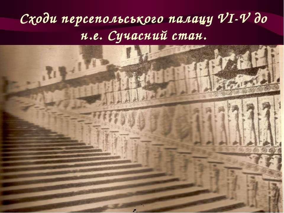 Сходи персепольського палацу VI-V до н.е. Сучасний стан.
