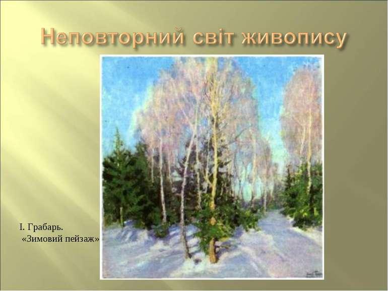 І. Грабарь. «Зимовий пейзаж»