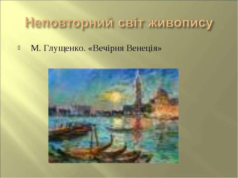 М. Глущенко. «Вечірня Венеція»