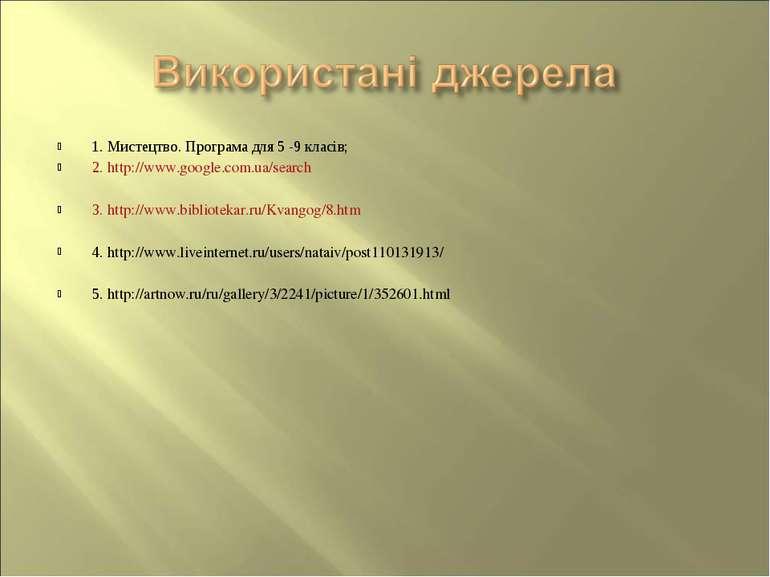 1. Мистецтво. Програма для 5 -9 класів; 2. http://www.google.com.ua/search 3....